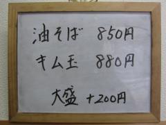 らぁめんたむら【参七】 ~燃える男のキム玉油そば~-2