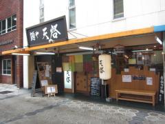 麺や 天啓【六】 ~【2月限定】カレーつけ麺~-1