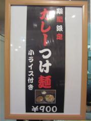 麺や 天啓【六】 ~【2月限定】カレーつけ麺~-3