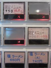 麺や 天啓【六】 ~【2月限定】カレーつけ麺~-4