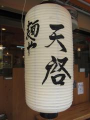 麺や 天啓【六】 ~【2月限定】カレーつけ麺~-11