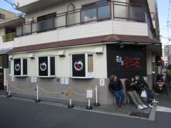 麺屋 彩々【参】 ~麺屋彩々×金久右衛門「31ブラックキング」~-1