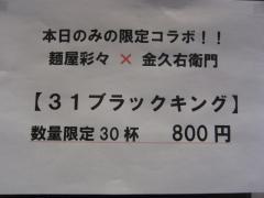 麺屋 彩々【参】 ~麺屋彩々×金久右衛門「31ブラックキング」~-3