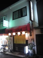 居酒屋 なかじま-1