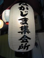 居酒屋 なかじま-11