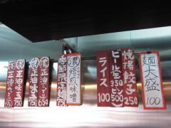 麺一盃[四] ~【季節限定麺】濃・焙煎味噌~-2