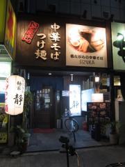麺家 静【参六】 -1