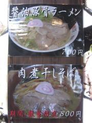 麺家 静【参六】 -5
