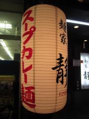 麺家 静【参六】 -9