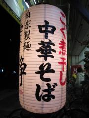 麺家 静【参六】 -10