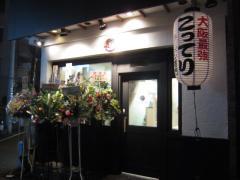 【新店】○寅 麺屋 山本流-1