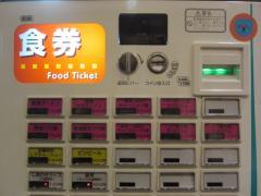 【新店】○寅 麺屋 山本流-2