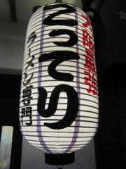 【新店】○寅 麺屋 山本流-10