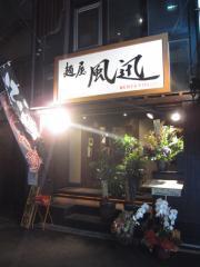【新店】麺屋 風迅-1