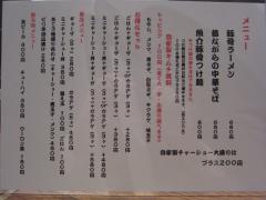 【新店】麺屋 風迅-2