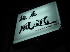 【新店】麺屋 風迅-9