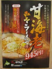 麺屋 田中商店 ~JR大阪三越伊勢丹「大北海道展」~-4