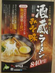 麺屋 田中商店 ~JR大阪三越伊勢丹「大北海道展」~-5
