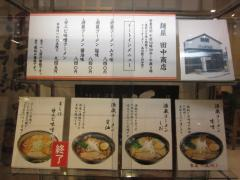 麺屋 田中商店 ~JR大阪三越伊勢丹「大北海道展」~-6
