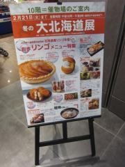 麺屋 田中商店 ~JR大阪三越伊勢丹「大北海道展」~-11