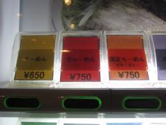 ラーメン たくのじ-4