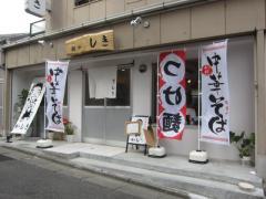 麺ゃ しき【弐】 ~限定15食「生しょうゆそば」~-1
