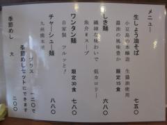 麺ゃ しき【弐】 ~限定15食「生しょうゆそば」~-2