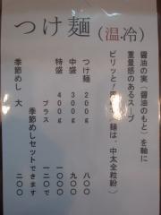 麺ゃ しき【弐】 ~限定15食「生しょうゆそば」~-3