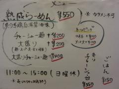 麺や 紡【六】 ~移転のため2月29日で閉店~-2