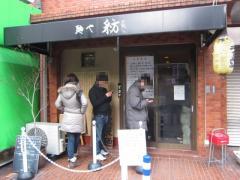 麺や 紡【六】 ~移転のため2月29日で閉店~-1