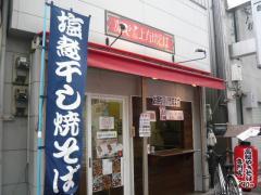 ワンコインラーメンの店「麺家 空」2月25日オープン♪-2