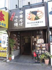 麺家 静【参八】 ~清湯スープの「中華しお」~-1