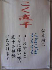 麺家 静【参八】 ~清湯スープの「中華しお」~-2