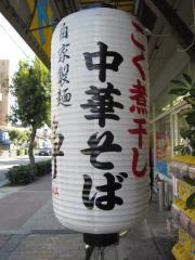 麺家 静【参八】 ~清湯スープの「中華しお」~-7