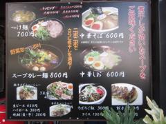 麺家 静【参八】 ~清湯スープの「中華しお」~-8