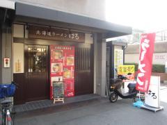 北海道ラーメン はる-1