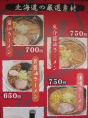 北海道ラーメン はる-2