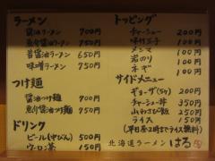 北海道ラーメン はる-3