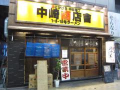 麬にかけろ 中崎壱丁 中崎商店會 1-6-18号ラーメン【壱五】-1