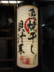 麬にかけろ 中崎壱丁 中崎商店會 1-6-18号ラーメン【壱五】-9