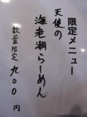 麺屋 彩々【四】 -3