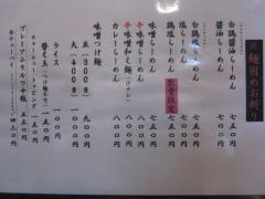 麺屋 彩々【四】 -4