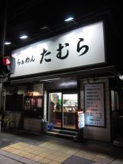 らぁめん たむら【参八】-1
