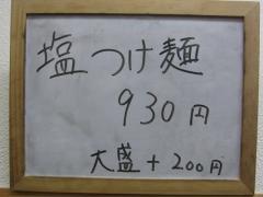 らぁめん たむら【参八】-2
