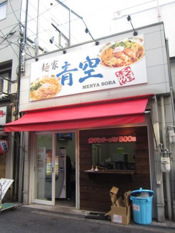 「麺家 静」サードブランドの店「麺家 青空」が明朝8時オープン♪-1