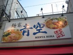「麺家 静」サードブランドの店「麺家 青空」が明朝8時オープン♪-6