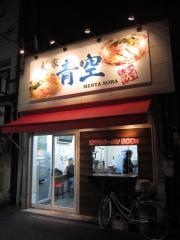 「麺家空」~レセプション~-1