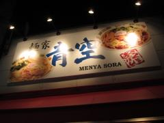 「麺家空」~レセプション~-10