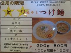 麺匠 四神伝 ~【2月22日~29日限定】とり煮干しつけ麺~-2