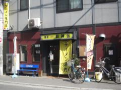 麺匠 四神伝 ~【2月22日~29日限定】とり煮干しつけ麺~-8
